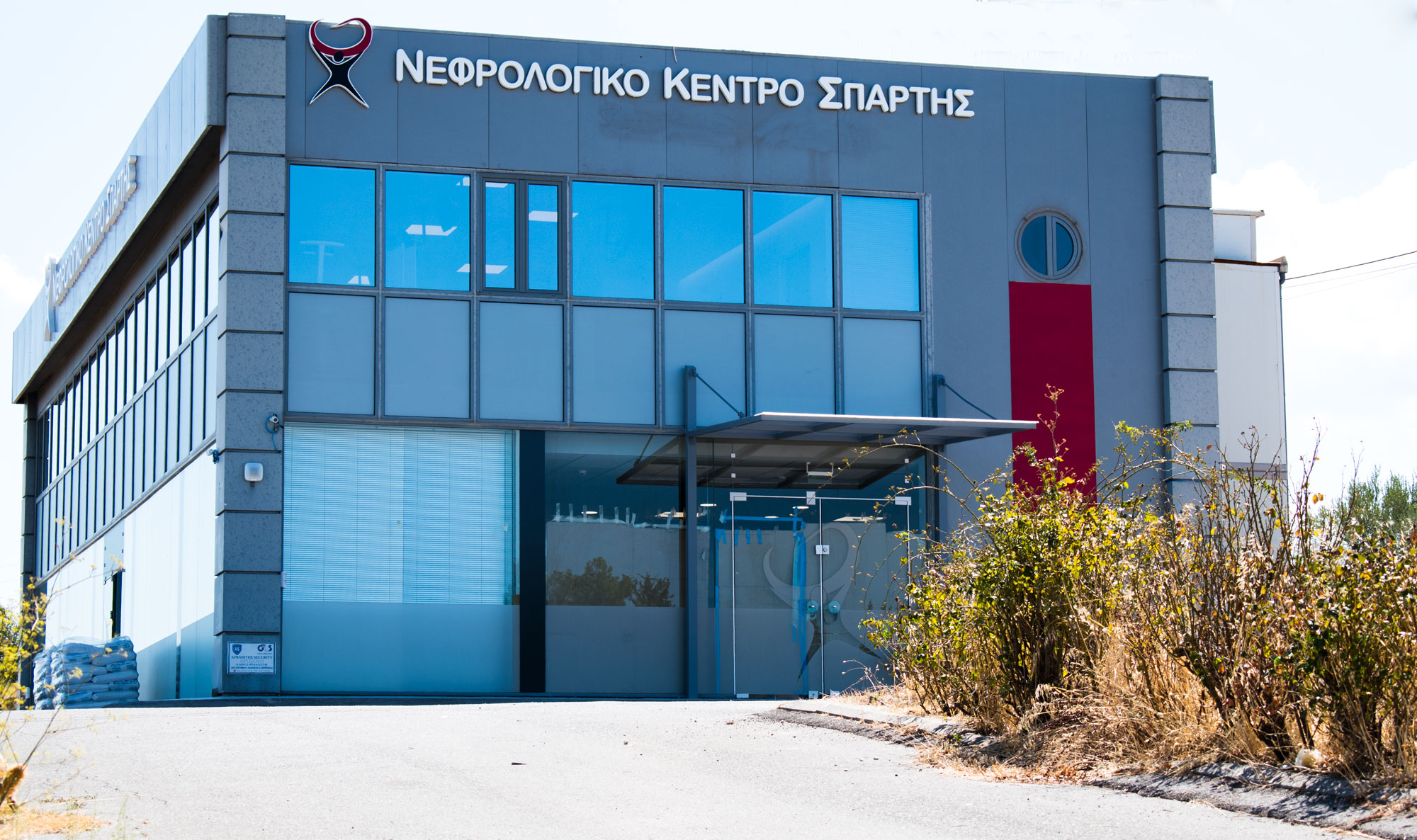 Nekad-dialysis-center